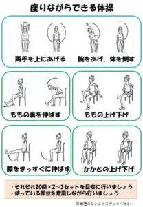 座りながらできる体操
